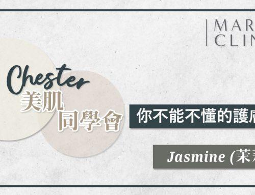 【Dr Chester.美肌同學會】 Jasmine 茉莉花|你不能不懂的護膚成分