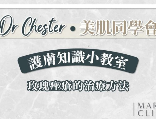 【Dr Chester.美肌同學會】玫瑰痤瘡的治療方法 | 護膚知識小教室