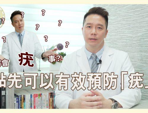 「疣」傳染性好高!醫生教你點樣預防&有咩脫疣、治療方法!